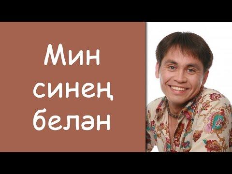 Булат Зиганшин: «Мин синен белэн»