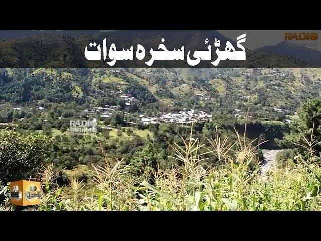 Beautiful Village Of Swat Garai Sakhra | The major problems Of Garai Swat |