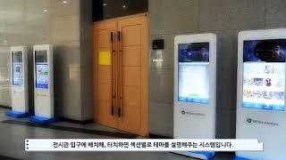 대전청소년위캔센터_대양씨아이에스 DID시스템 구축