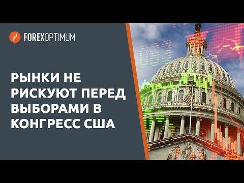 Обзор рынка Forex. Forex Optimum 06.11.2018. Рынки не рискуют перед выборами в конгресс США