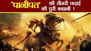 'पानीपत' की तीसरी लड़ाई की पूरी कहानी | Third Battle of Panipat History in Hindi