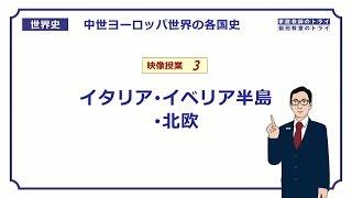 【世界史】 中世各国史3 南欧・北欧 (17分)
