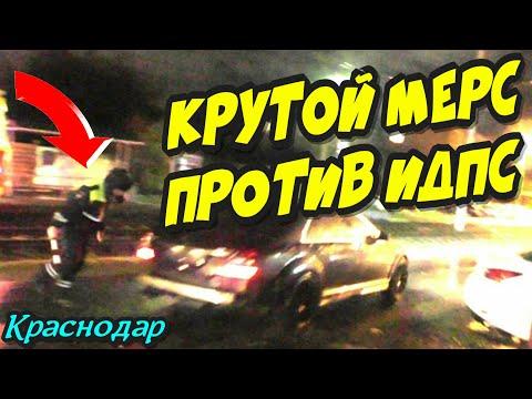 """Краснодар🔥""""ИДПС остановил крутой МЕРС и поплатился !""""🔥"""