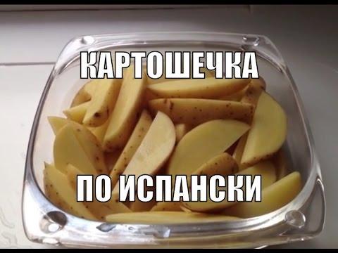 Тушеная картошка погречески
