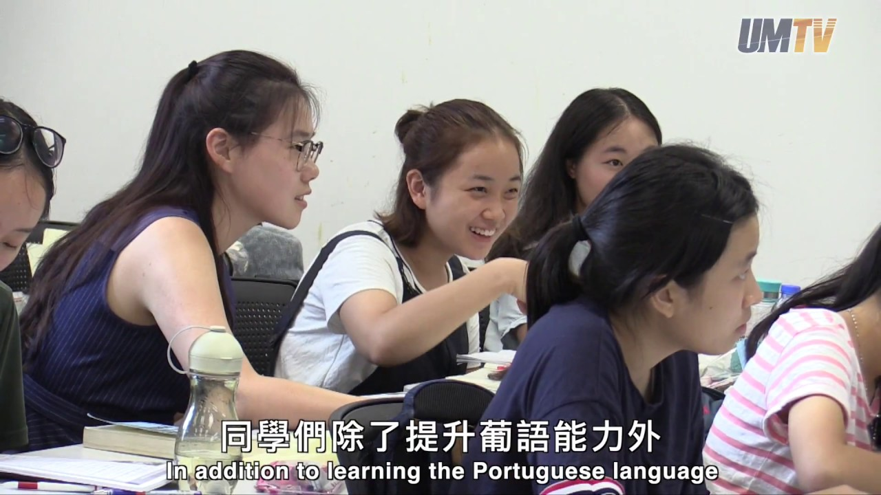 澳大英葡暑期課程助中學生提升語言能力 UM's English and Portuguese Language Programmes - YouTube