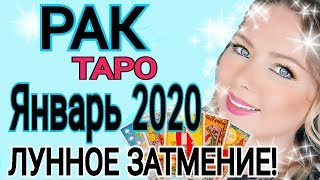 РАК - ЯНВАРЬ 2020 /ТАРО ПРОГНОЗ/ЛУННОЕ ЗАТМЕНИЕ 10 ЯНВАРЯ 2020/OLGA STELLA