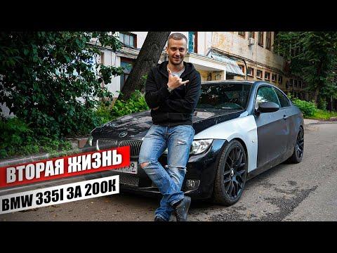 Восстановление BMW 335i после ДТП. Такого никто не ожидал! Восстановили и вернули ей правильный вид.