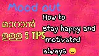 How i stay motivated and positive always|5 tips i use to keep me happy always  karimashilovernew