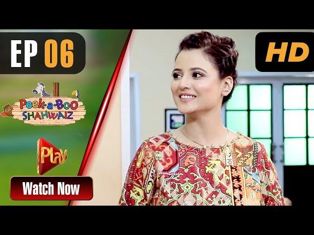 Peek A Boo Shahwaiz - Episode 6 | Play Tv Dramas | Mizna Waqas, Shariq, Hina Khan | Pakistani Drama