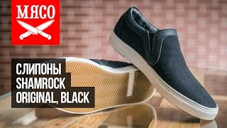Слипоны Shamrock - Original, black. Обзор