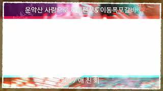 애친회 2017 여름 모임 (운악산 사랑으로 까페펜션 …