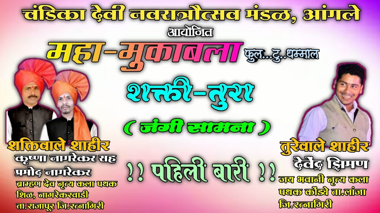 Download Shakti Tura !! Krushna Nagrekar VS Devendra Ziman !! जबरदस्त जाखडी डबलबारी !! महामुकाबला !! २०२१ !!