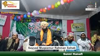 Geebat Chugli Bohtan Ki Sazaa by Sayyad Muqeemur Rehman