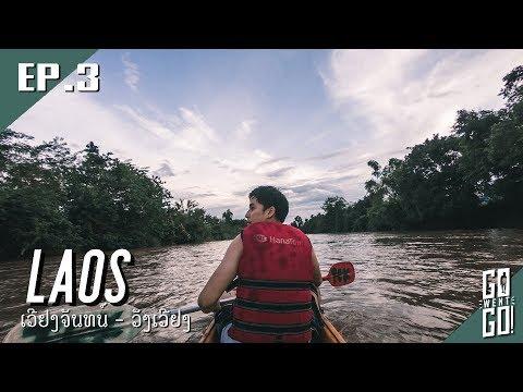 พายเรือคายัค ที่วังเวียงคือความฟิน!! | Laos EP.3 | GoWentGo