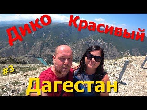 ДИКО Красивый Дагестан 2019 | Сулакский каньон 2019 | Зубутли | Сулак  | Черкейская ГЭС