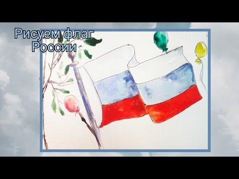 День России. Открытка. Как рисовать.
