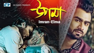UPOMA  | IMRAN | ELMA | Ishtiaque Ahmed | Azad | Tanjina | Bangla Official Music Video 2018
