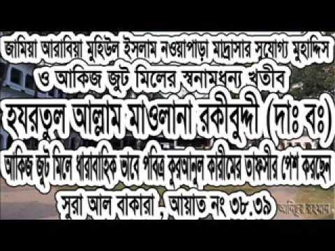 Allama Rakibuddin Sura Bakara Ayat38,39 Akij Jute Mills আল্লামা রকিব উদ্দীন  সুরাঃ বাকারা, 38,39