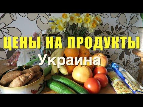 Закупили Продукты! ЦЕНЫ в Украине, г.Хмельницкий.