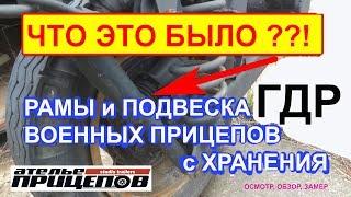 Военный прицеп-шасси-телемастерская ГДР с хранения! Обзор и Распродажа военной техники