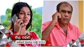 පූජාගේ ජීවිතය අනතුරක   Neela Pabalu   Sirasa TV Thumbnail