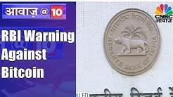 Awaaz@10 | RBI Warns Against Bitcoin Trading | 5th Dec | CNBC Awaaz