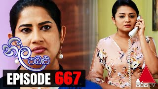 Neela Pabalu - Episode 667 | 21st January 2021 | Sirasa TV Thumbnail