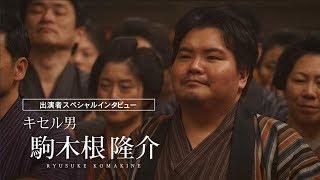 KTS鹿児島開局50周年記念ドラマ「前田正名―龍馬が託した男―」 キセル...