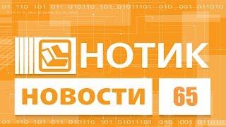 Нотик Новости - новые ноутбуки, Titan V и прикольные подзаряжалки для телефонов