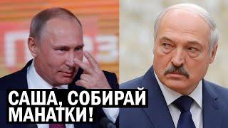 СРОЧНО!! Лукашенко близится КОНЕЦ - Путин готовит Белоруссии сценарий Донбасса - новости, политика