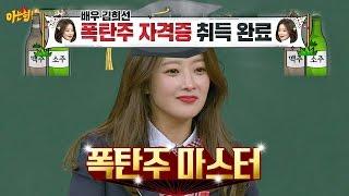 '폭탄주 자격증' 김희선, 맥주회사 이벤트 때 땄어^^ (feat. 소맥) 아는 형님 66회