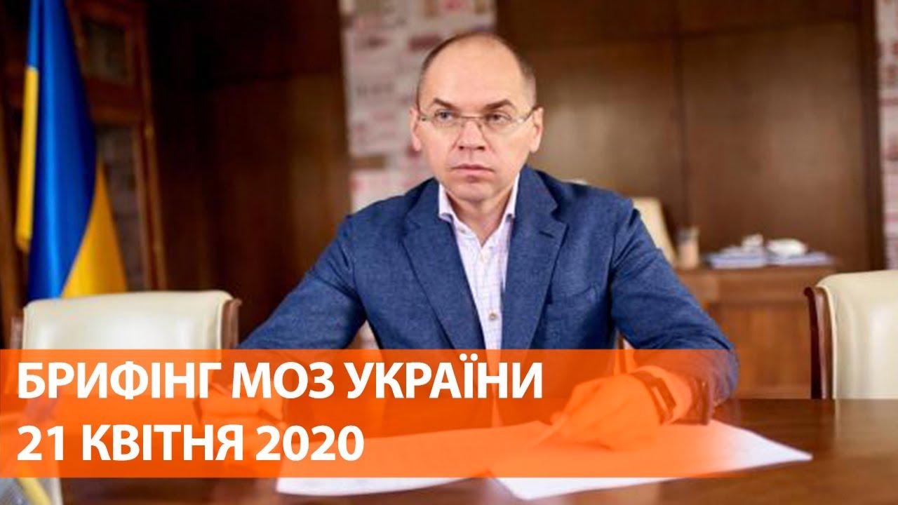 Коронавирус в Украине 21 апреля | Брифинг о мерах по противодействию распространения инфекции