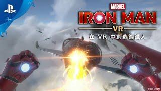 PS VR『漫威鋼鐵人VR』 – 在 VR 中創造鋼鐵人(幕後花絮)