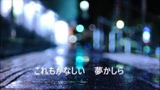 島和彦 - 雨の夜あなたは帰る