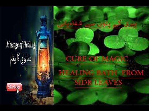 Healing Bath from Sidr Leaves II Cure of Magic II بیری کے پتوں سے شفاءیابی