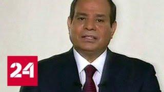 Президент Египта ас-Сиси планирует баллотироваться на второй срок - Россия 24
