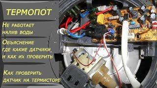 Ремонт термопота ''VITEK VT-1187 GY''