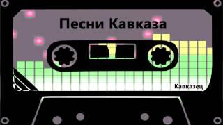 Песни Кавказа   Чико   Элла mp3