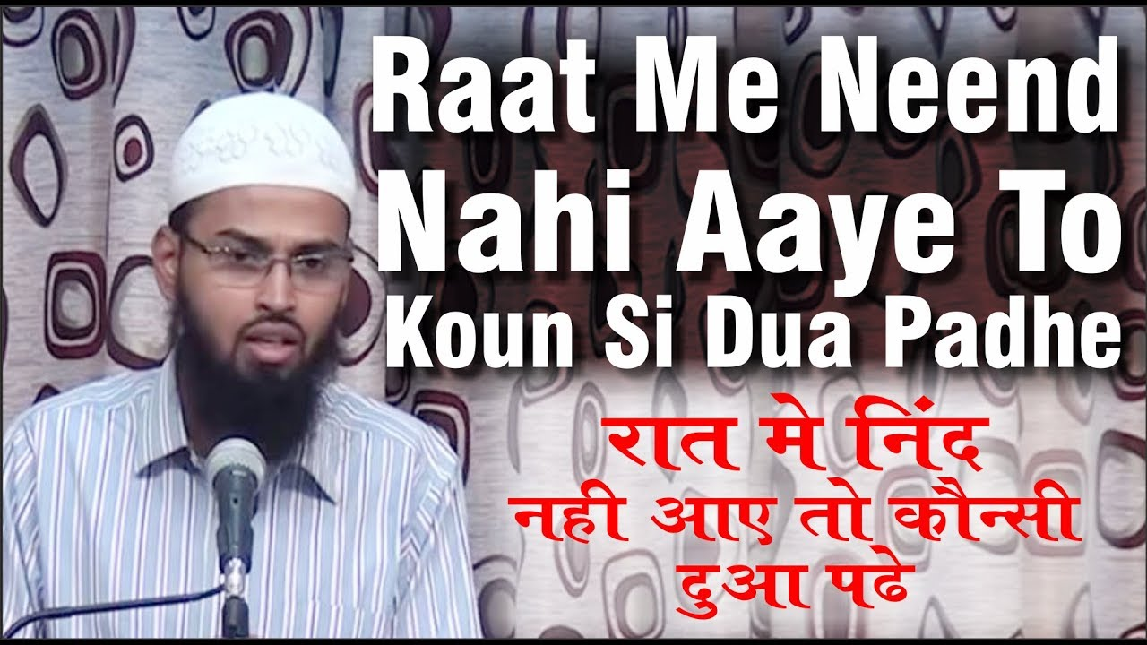 Raat Me Neend Nahi Aaye To Koun Sa Wazifa Ya Dua Padhe By Adv  Faiz Syed