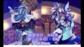 [복면가왕] 물병자리 , 서태훈(물고기자리) - City of Stars / King of the mask …