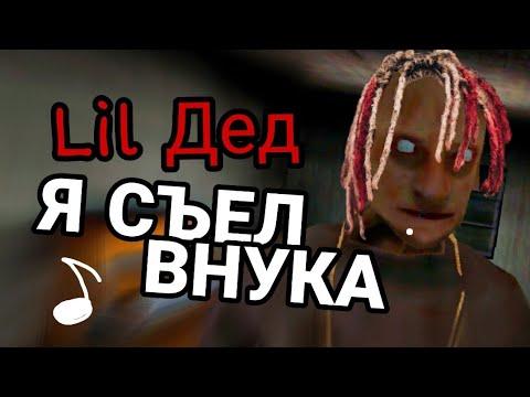 Лил Дед - Я СЪЕЛ ВНУКА / MORGENSHTERN & SLAVA MARLOW - я съел деда пародия / песня гренни / грендпа