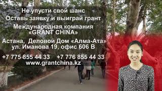 GRANT CHINA | Гранты на обучение в Китае