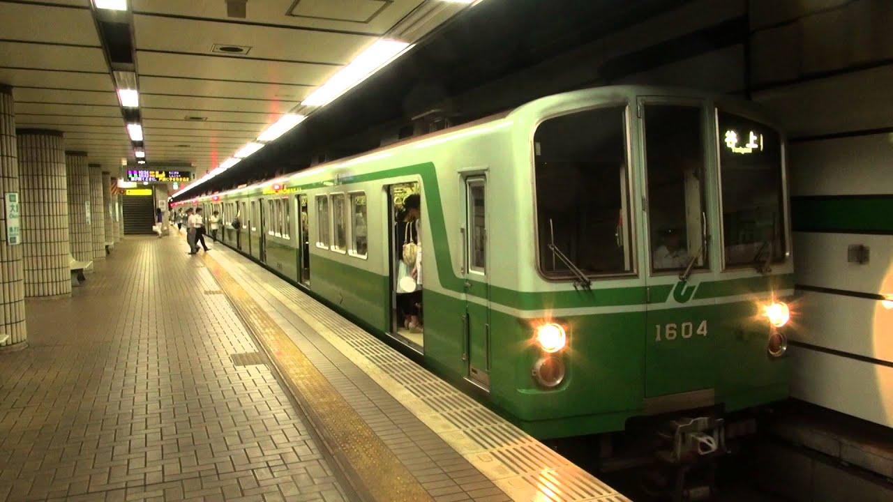 神戸 市営 地下鉄 神戸市:ページ移転のお知らせ - Kobe