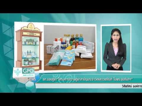 อภ มอบตู้พร้อมยา ในโครงการถวายตู้ยาสามัญประจำวัด ในพระอุปถัมภ์ 09 10 56