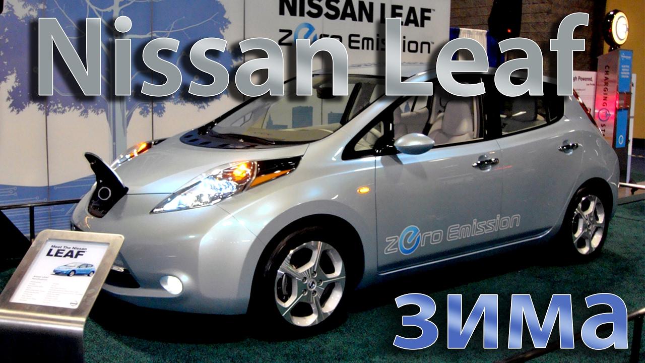 Nissan Leaf один день электрокара,  поездка по холоду + зарядка в теплом гараже