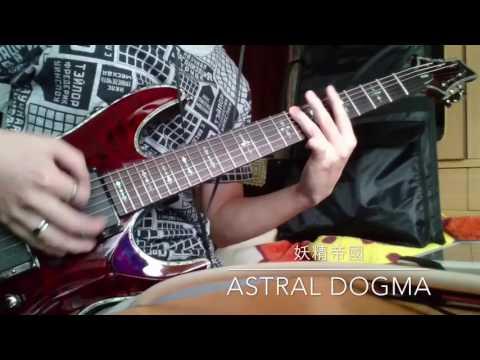 【妖精帝國】Astral Dogma【guitar cover】