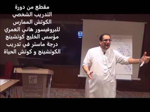 مفهوم الكوتشينج Coaching وأنواعة وكيف يمارس التدريب الشخصي للبروف هاني العمري Youtube