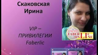 VIP - привилегии Faberlic