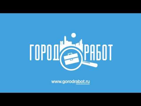 Работа свежие вакансии GorodRabot.ru