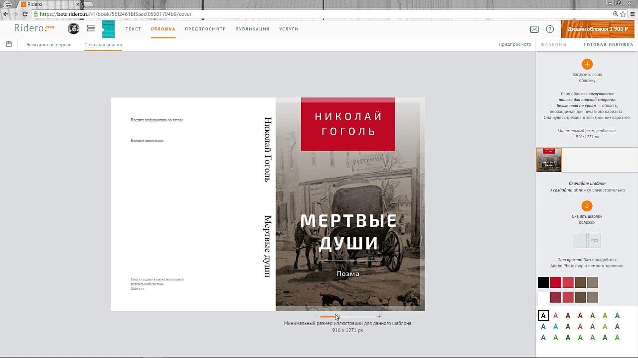 Как подготовить и загрузить готовую обложку для книги в ...: http://www.youtube.com/watch?v=N6ObdXi2zjM
